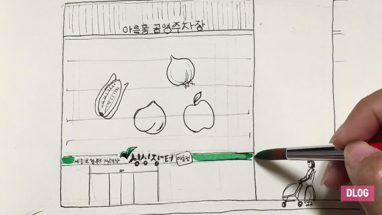 [블로그공모전] 세종 삼시세끼 라이프(3)