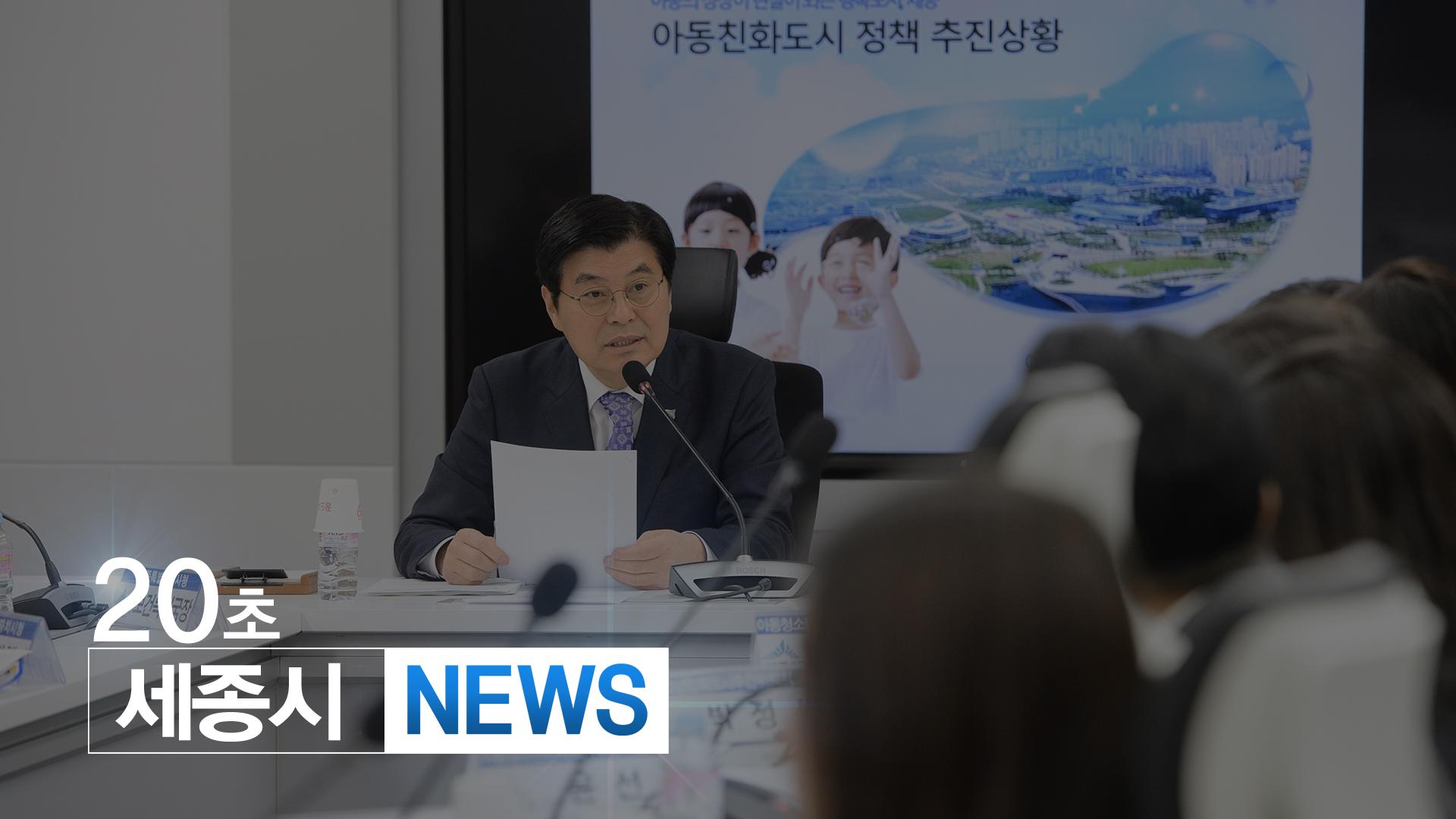 <20초뉴스> 아동친화도시 지정 3년차 추진성과·과제 점검