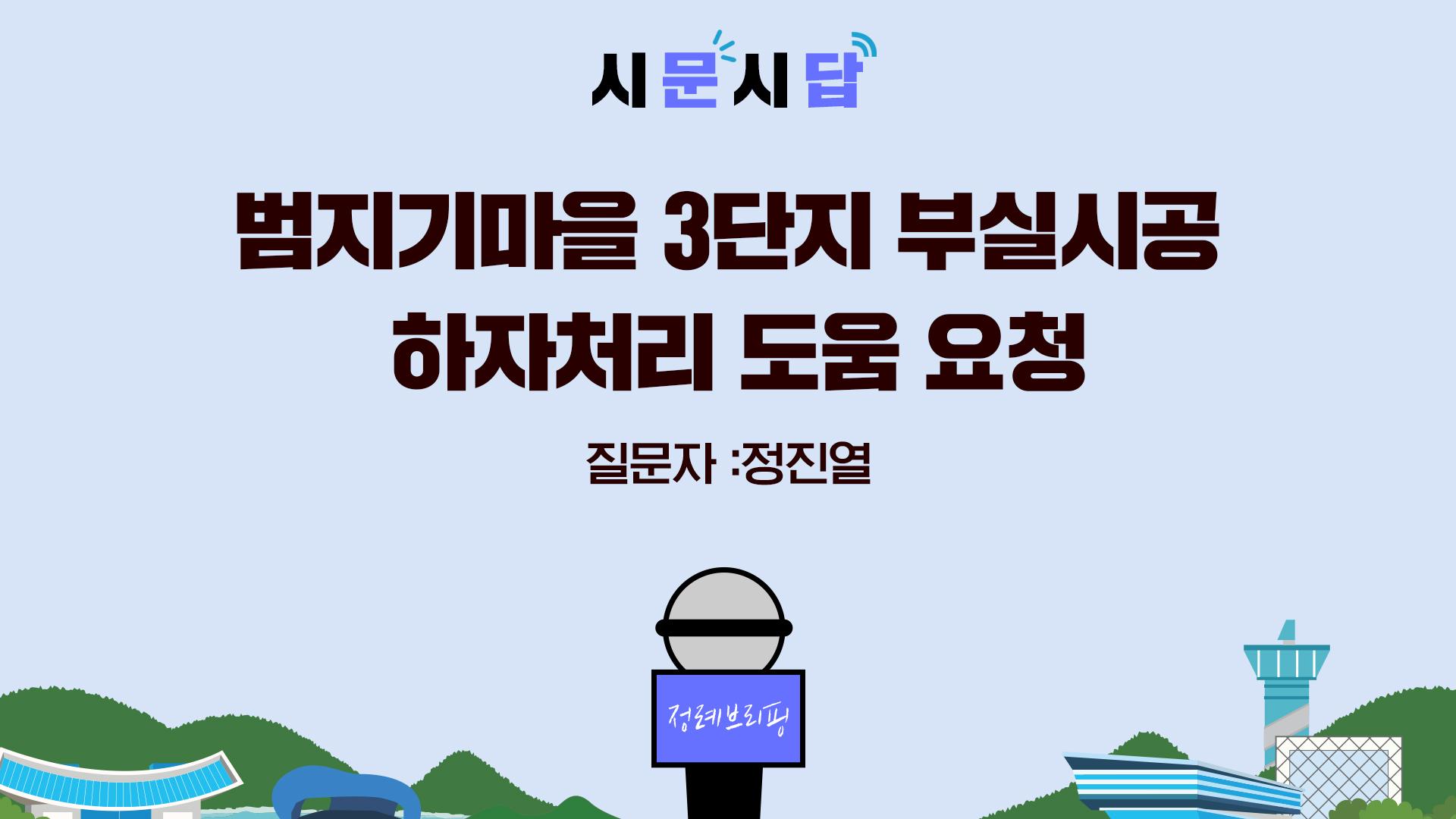 <시문시답> 범지기마을 3단지 부실시공 하자처리 도움 요청