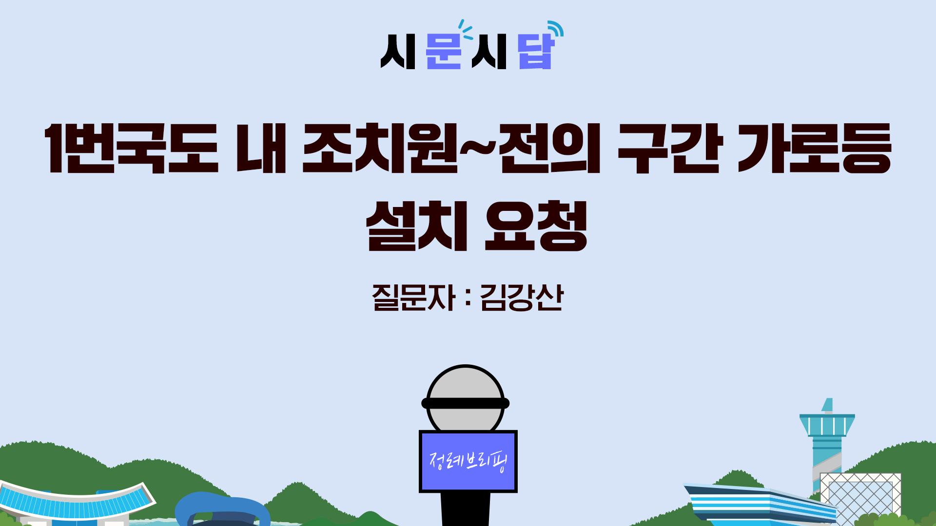 <시문시답> 1번국도 내 조치원~전의 구간 가로등 설치 요청