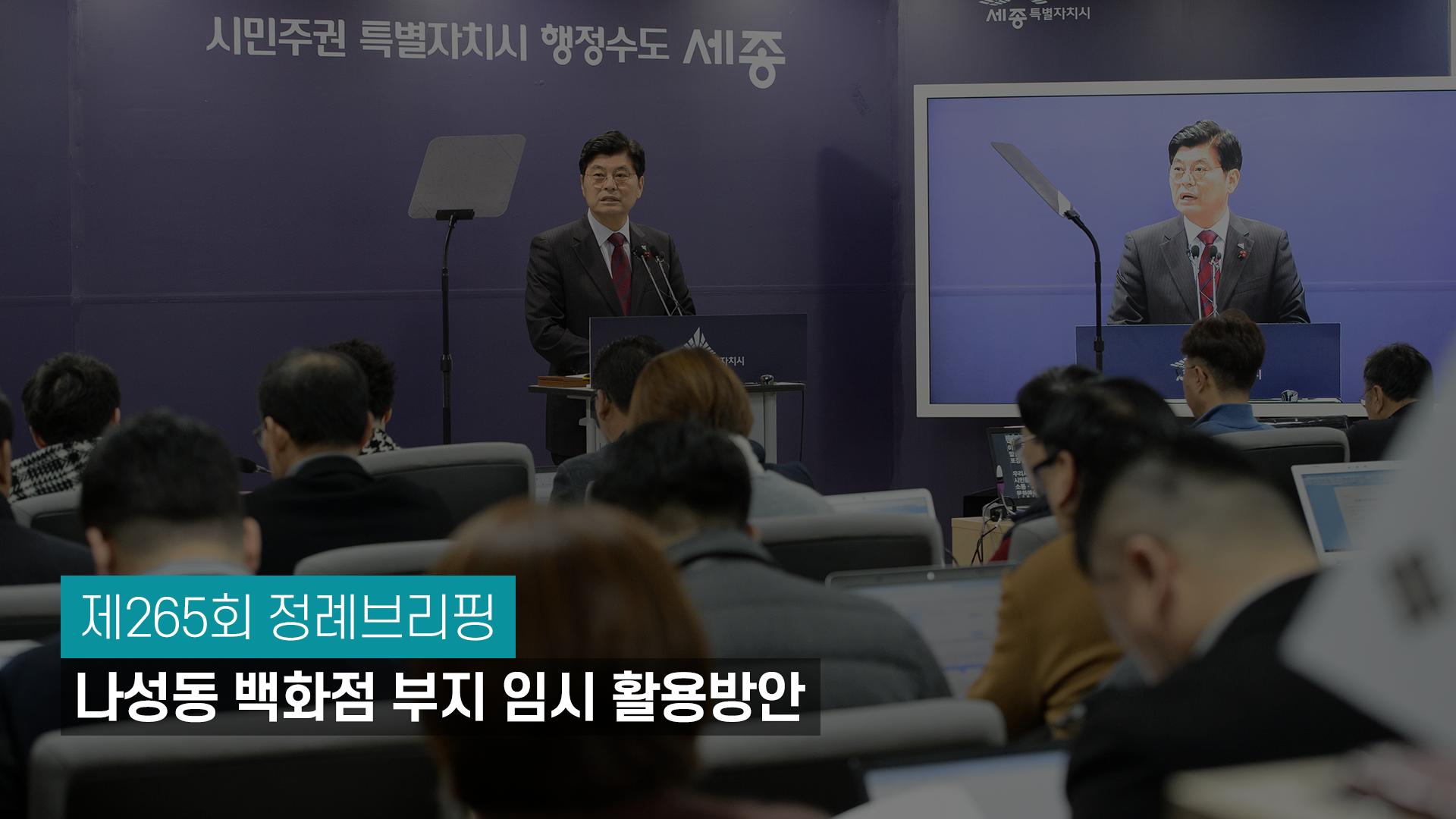 <265번째 정례브리핑> 나성동 백화점 부지 임시 활용방안