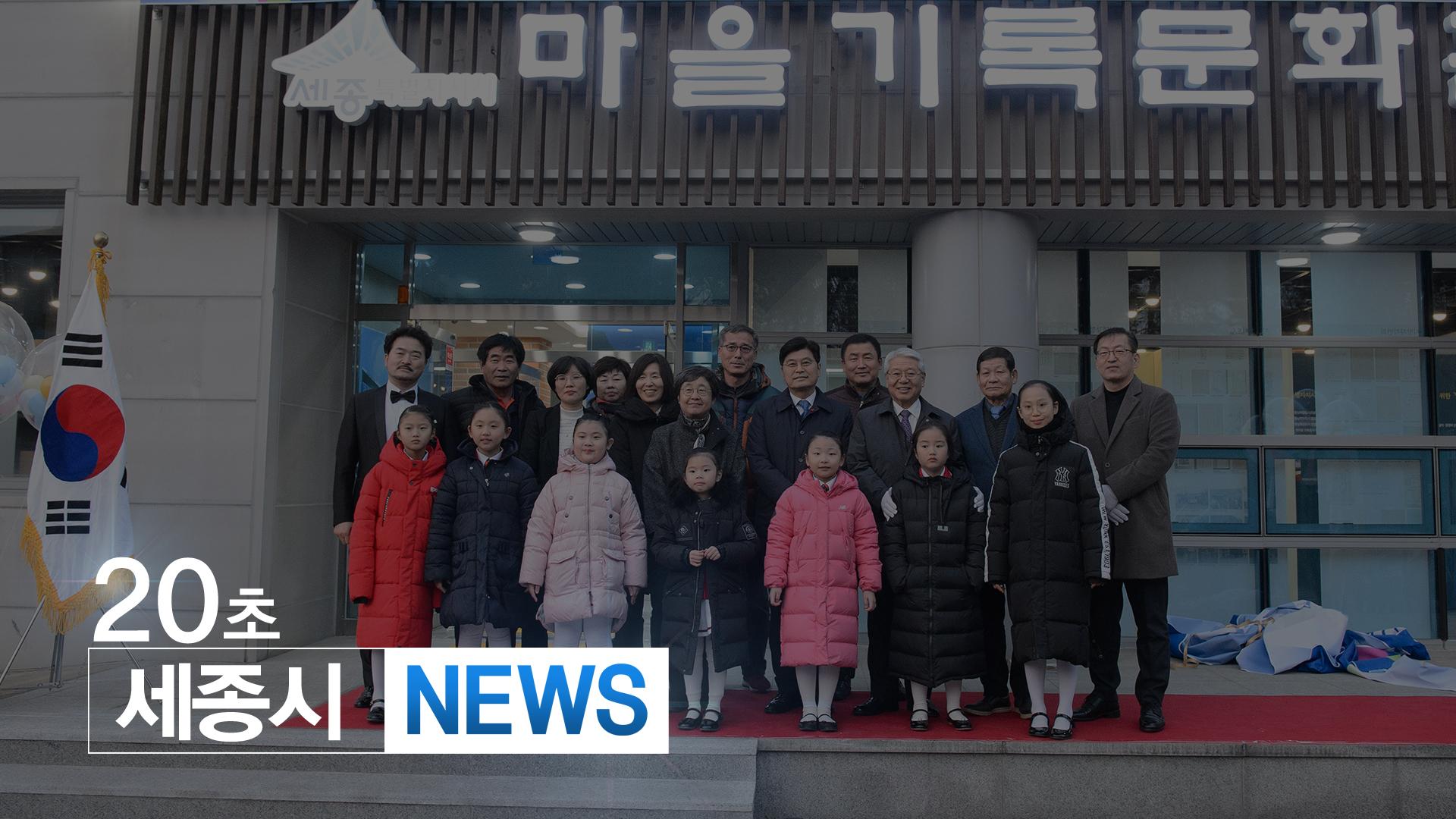 <20초뉴스> 세종형 기록자치 실현'마을기록문화관 문 연다