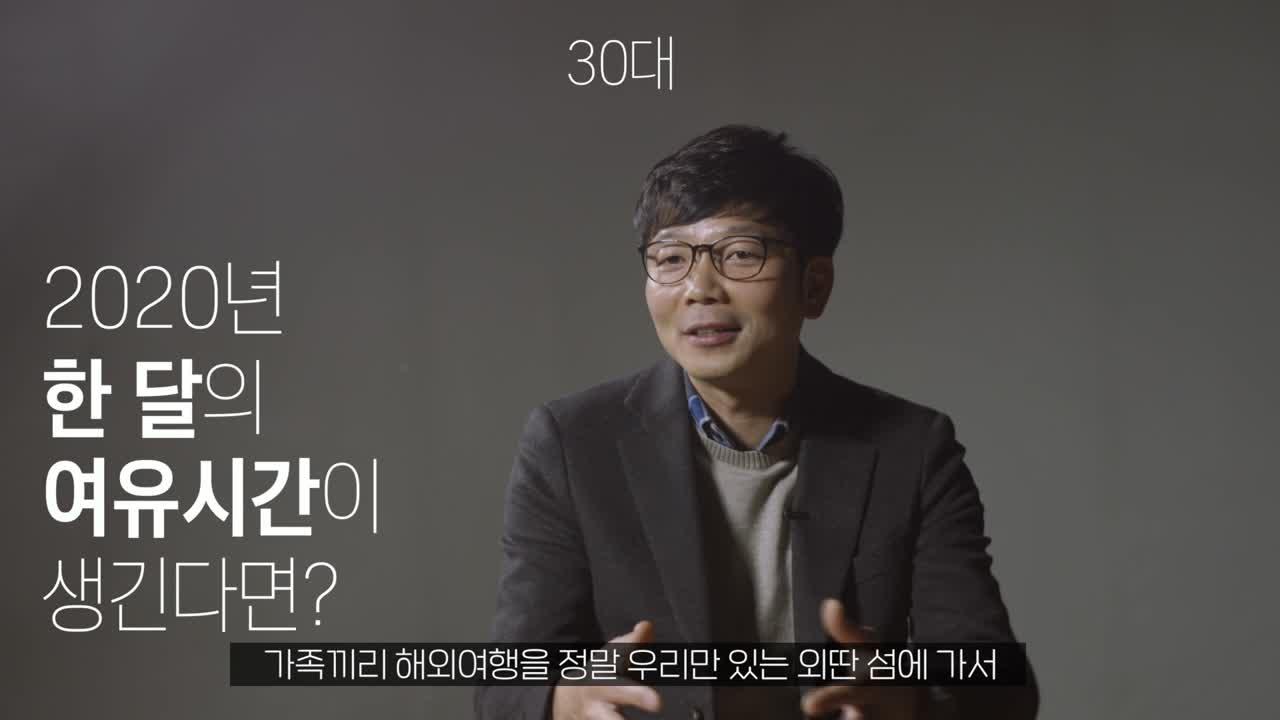 <세대별 인터뷰> 한달의 여유시간이 있다면