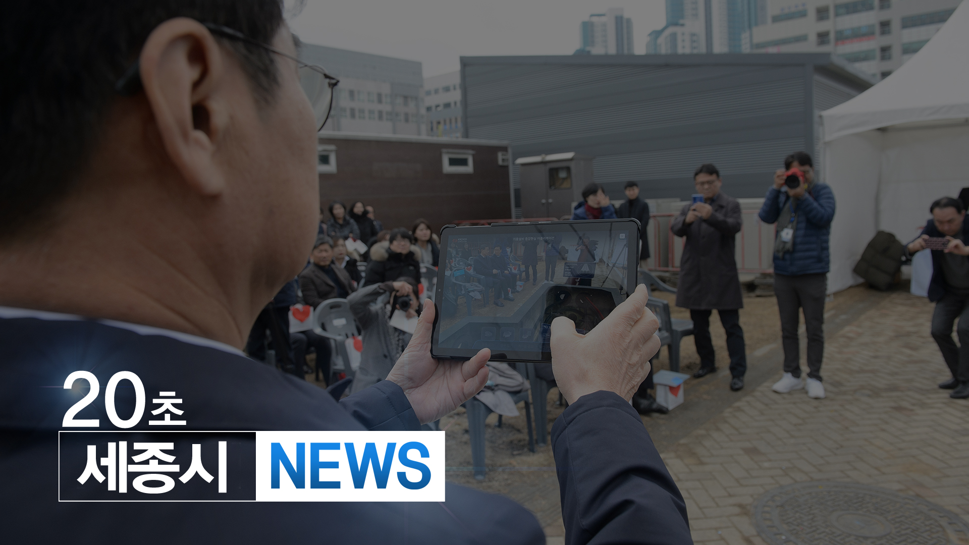 <20초뉴스> 세종시-한전연구원 스마트 전력관리기술 연구 업무협약