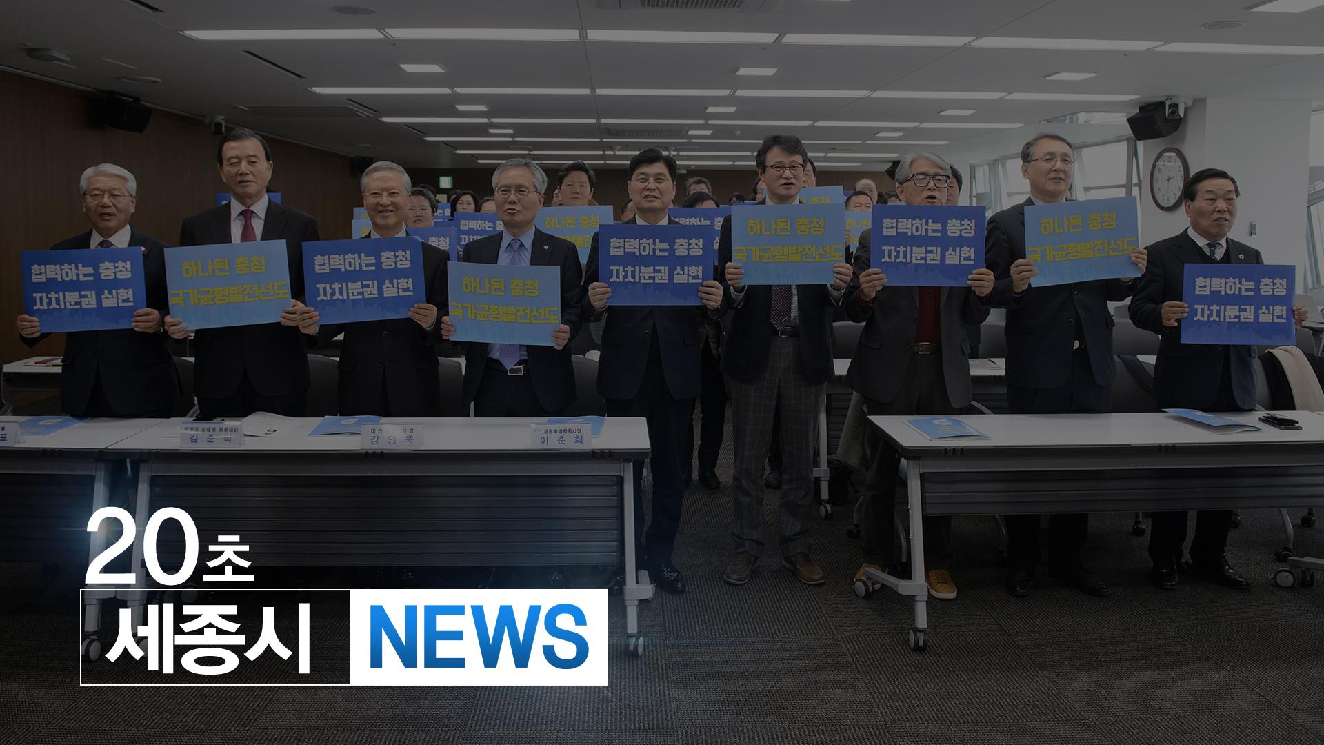 <20초뉴스> 국가균형발전 이끌 충청권 협력방안 찾는다