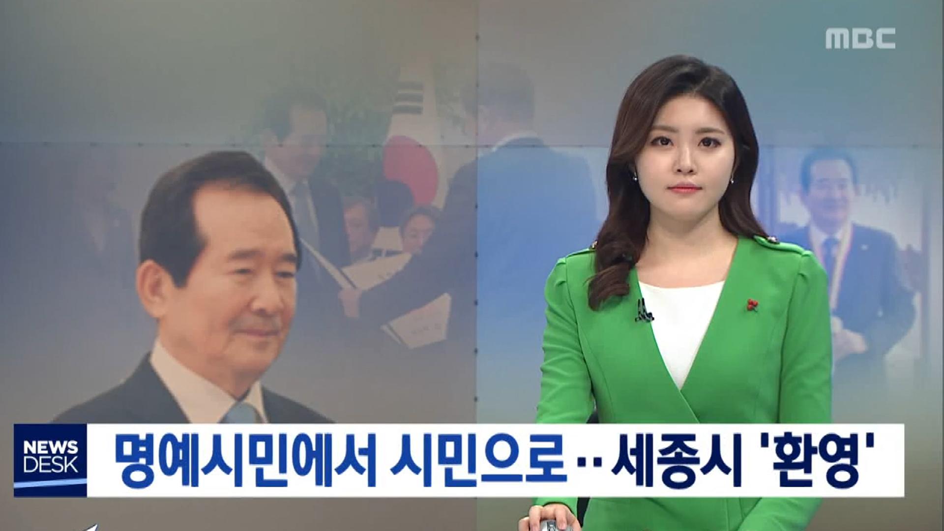 <대전MBC> 명예시민에서 시민으로…세종시 환영