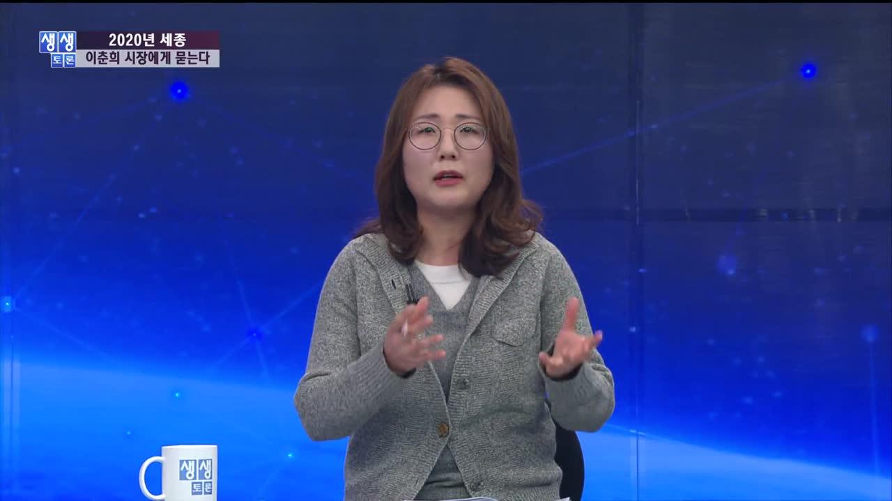 [KBS뉴스 대전] 생생토론 2020년 세종 이춘희 시장에게 묻는다