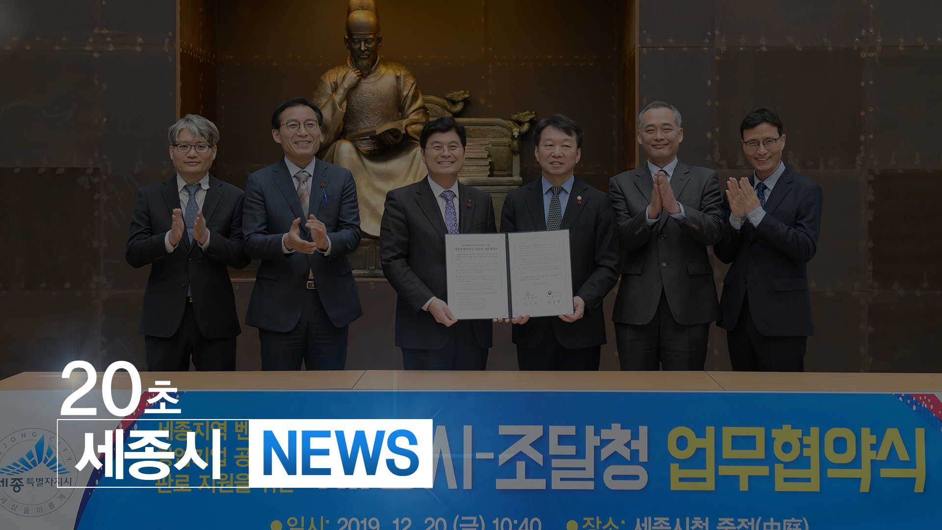 <20초뉴스> 세종시-조달청 벤처나라 업무협약…공공조달 시장 진출 지원