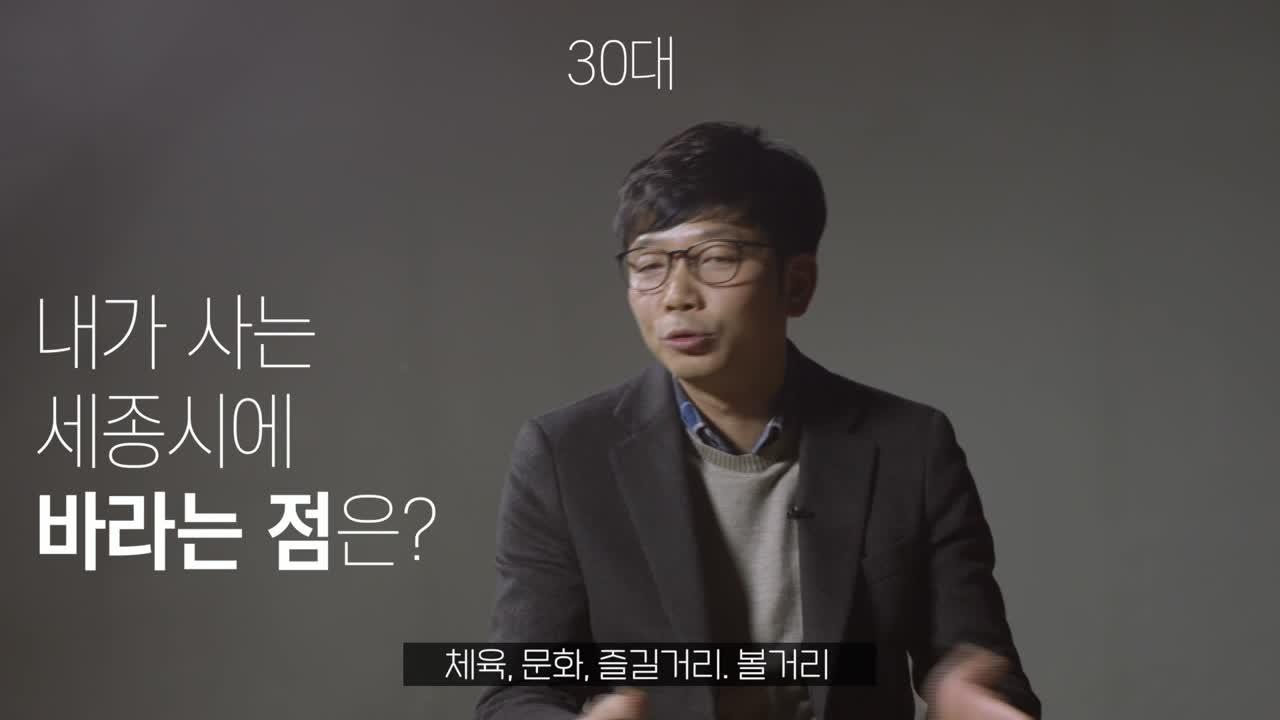 <세대별 인터뷰> 세종시에 바라는 점