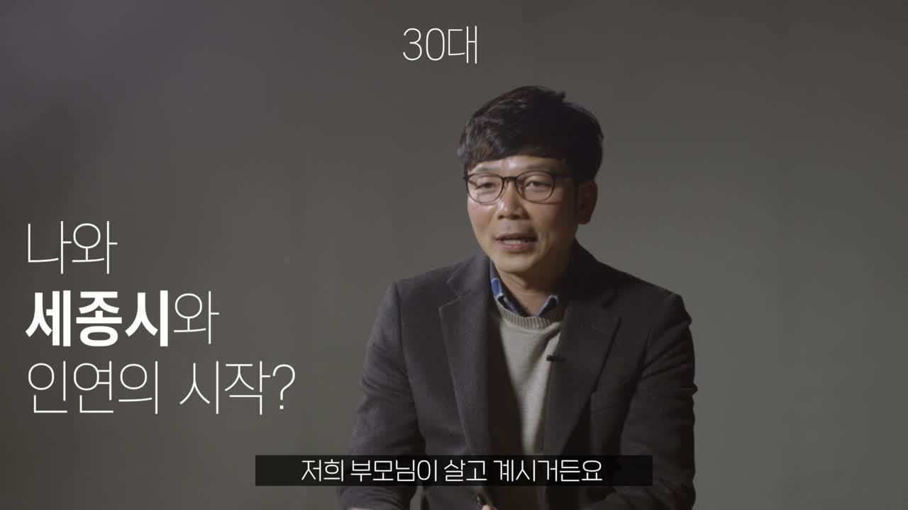 <세대별 인터뷰> 세종시와의 인연
