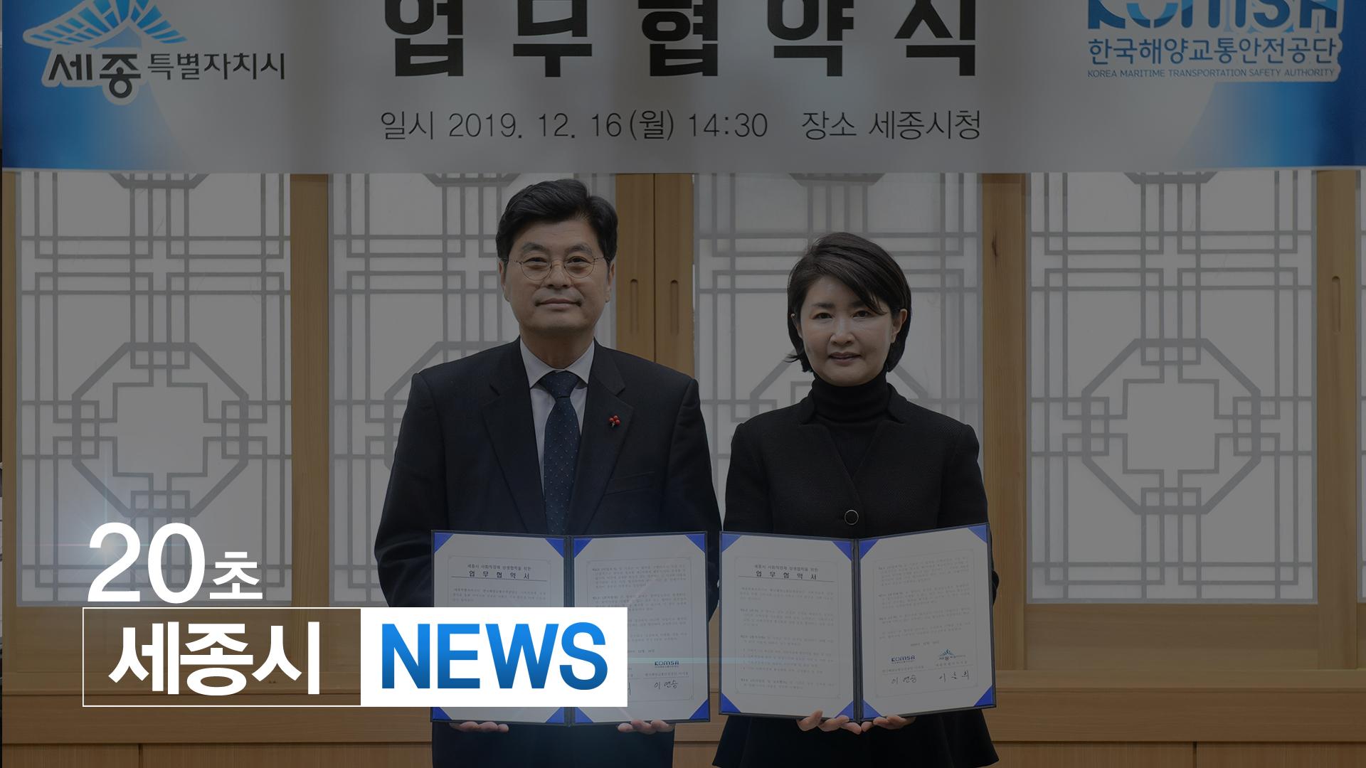 <20초뉴스> 세종시-한국해양교통안전공단 사회적경제 협약