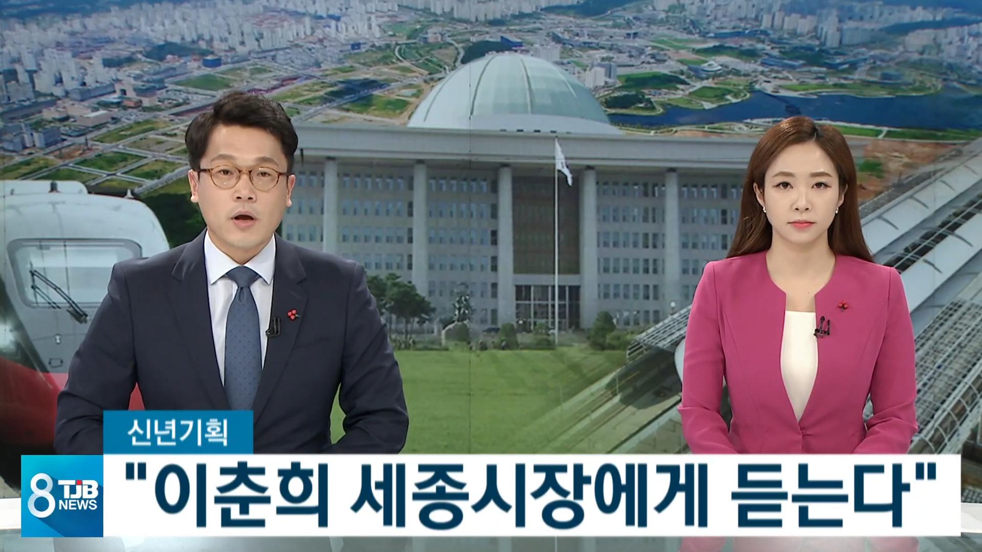 [TJB뉴스]  이춘희 세종시장에게 듣는다