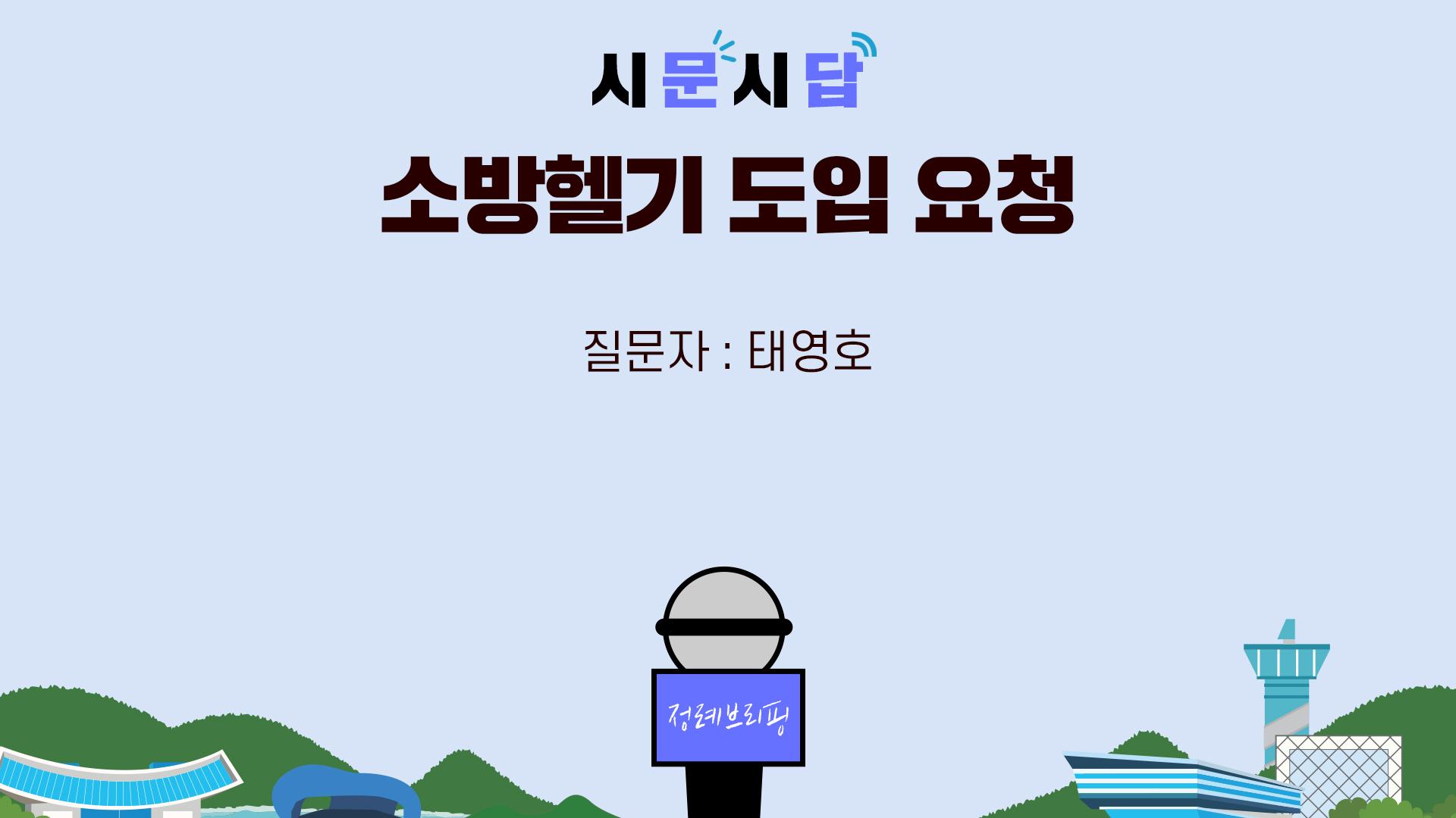 <시문시답> 소방헬기 도입 요청