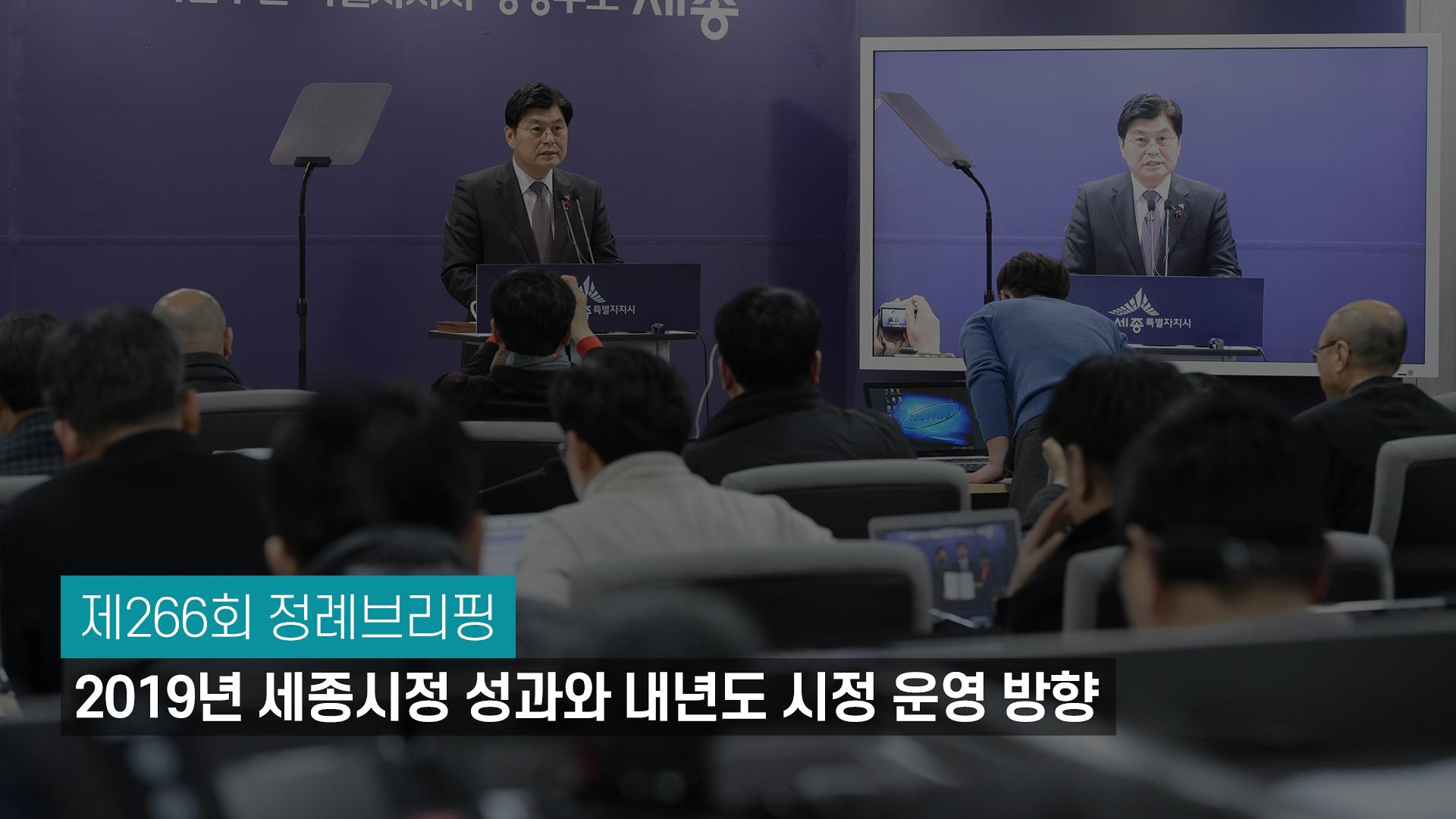 <266회 정례브리핑> 2019년 세종시정 성과와 내년도 시정 운영 방향