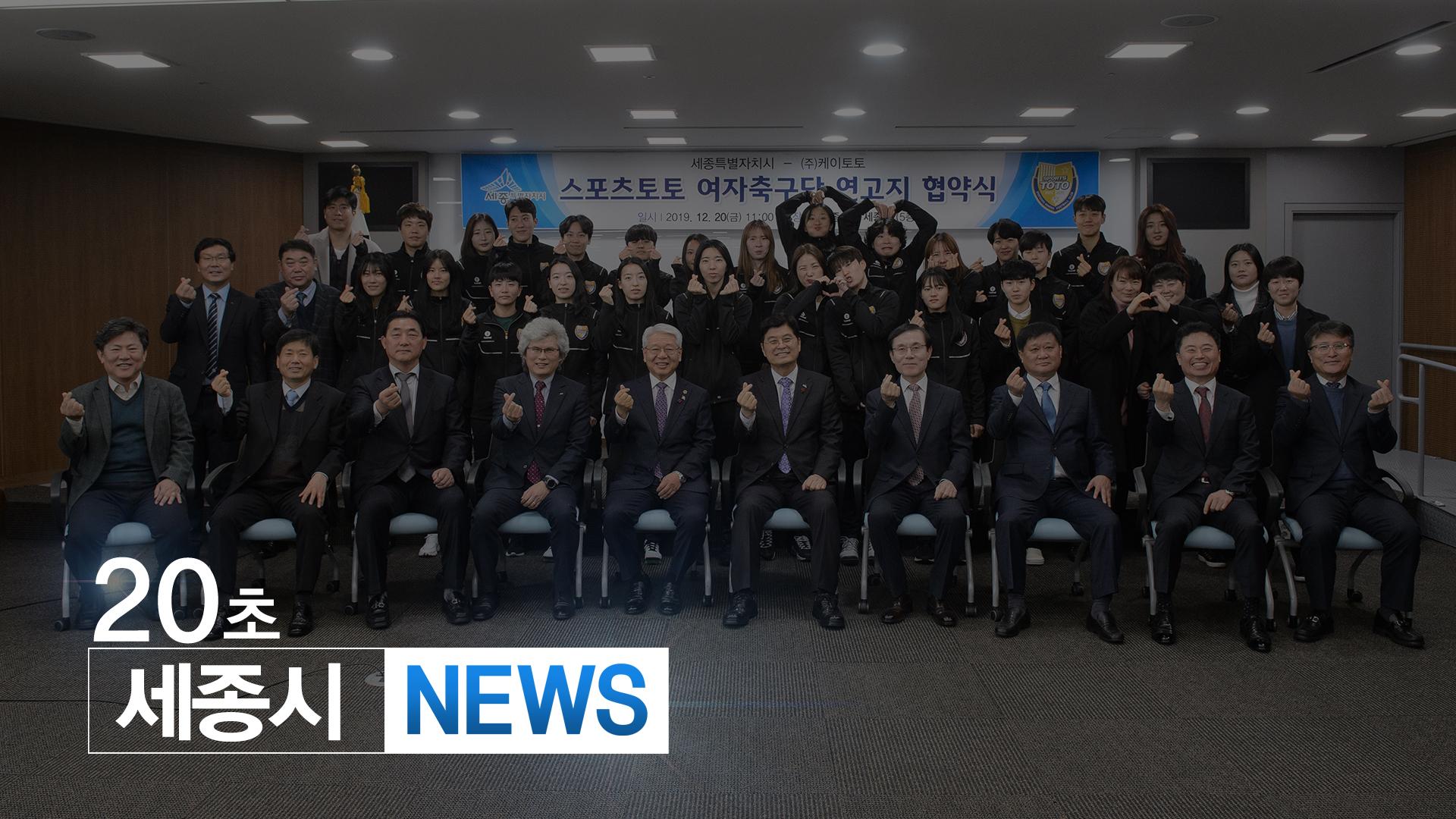 <20초뉴스> 세종시-스포츠토토 여자축구팀 연고지 협약 체결