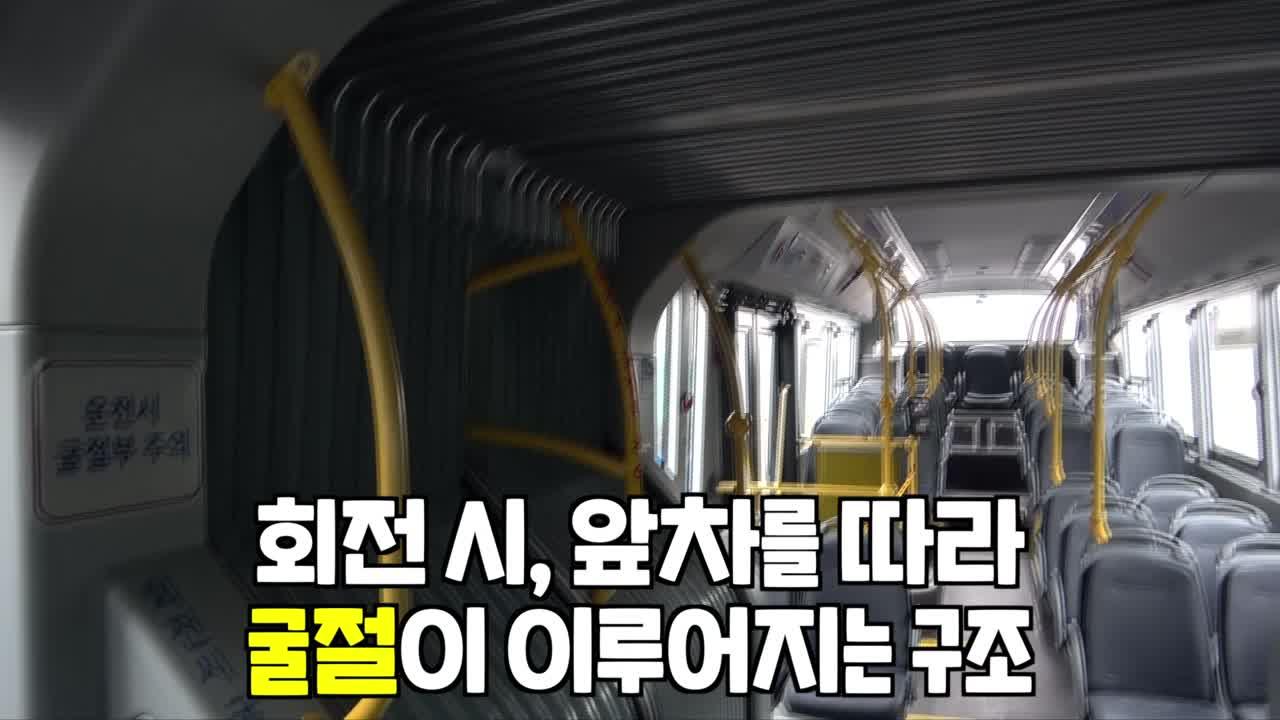 <세종시 QnA> 세종시 BRT 굴절버스 시승식