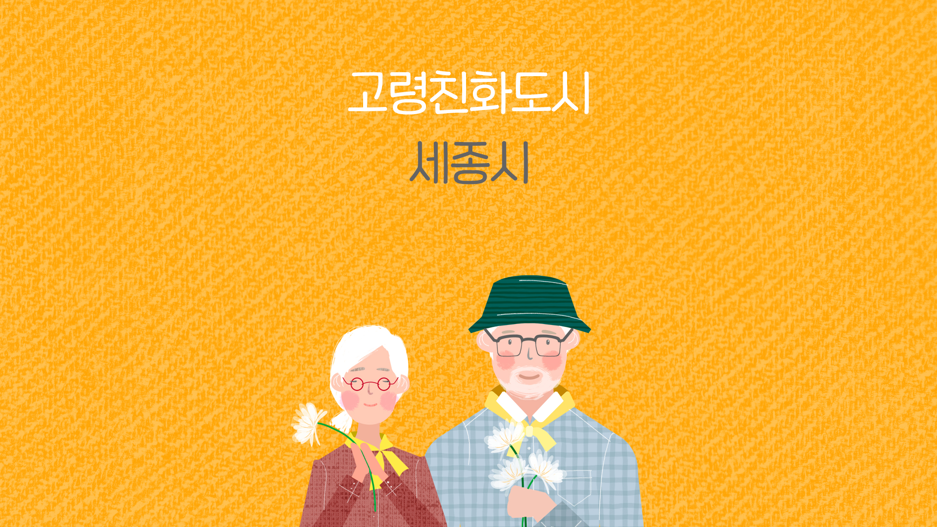 <2020년 2월 시정소통영상> 고령친화도시편