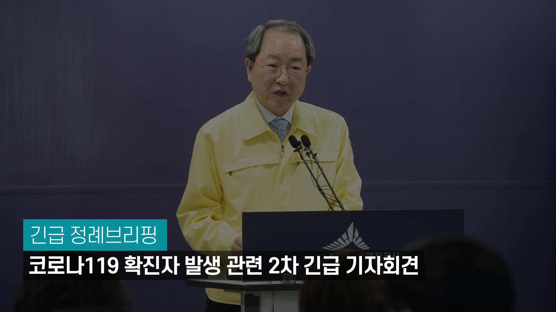 <긴급> 코로나19 확진자 발생 관련 2차 긴급 기자회견