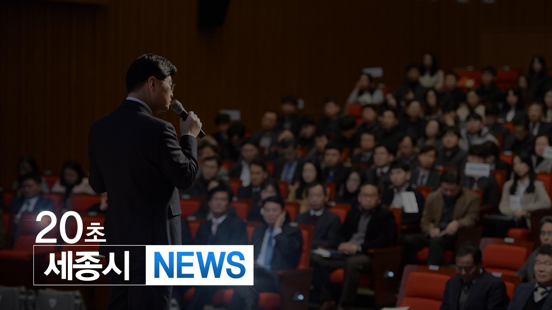 <20초뉴스> 이춘희 시장, 3일 충남도청서 공직자 대상 특강 진행