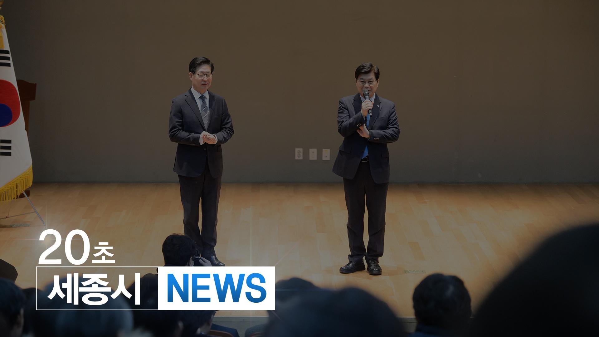 """<20초뉴스> 양승조 충남지사""""행정수도 완성에 힘 보탤 것"""""""