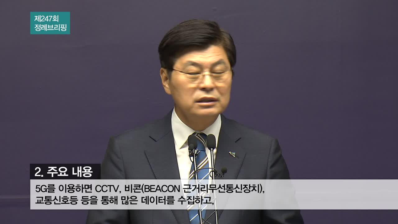 <공약 관련 영상> 5G 조기 구축 및 공공와이파이 확대