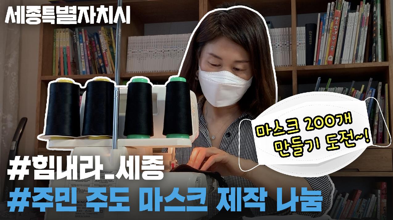 <힘내라_세종> 주민 주도 마스크 제작 나눔 활동