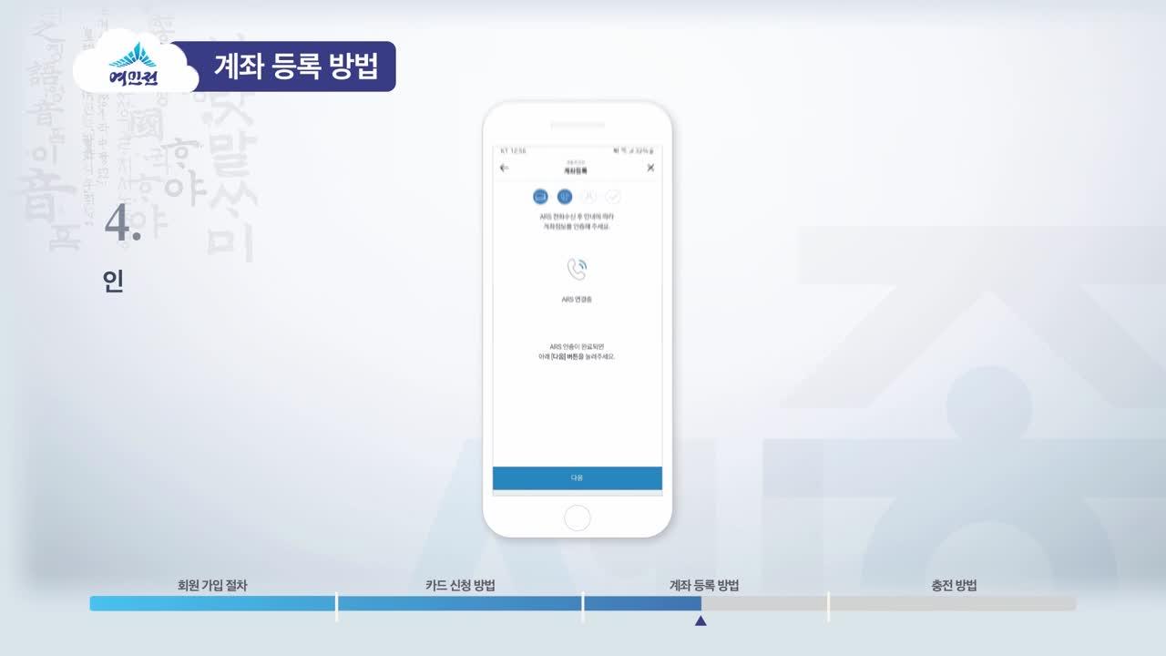 03 여민전 매뉴얼 영상_계좌등록방법