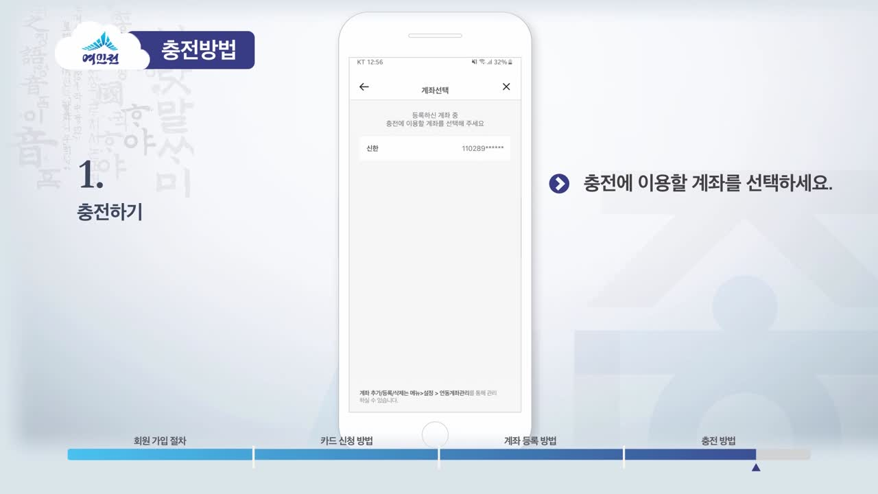 04 여민전 매뉴얼 영상_충전방법