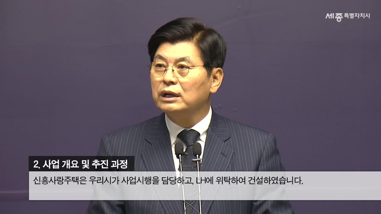 <공약 관련 영상> 신흥사랑주택 준공 및 입주