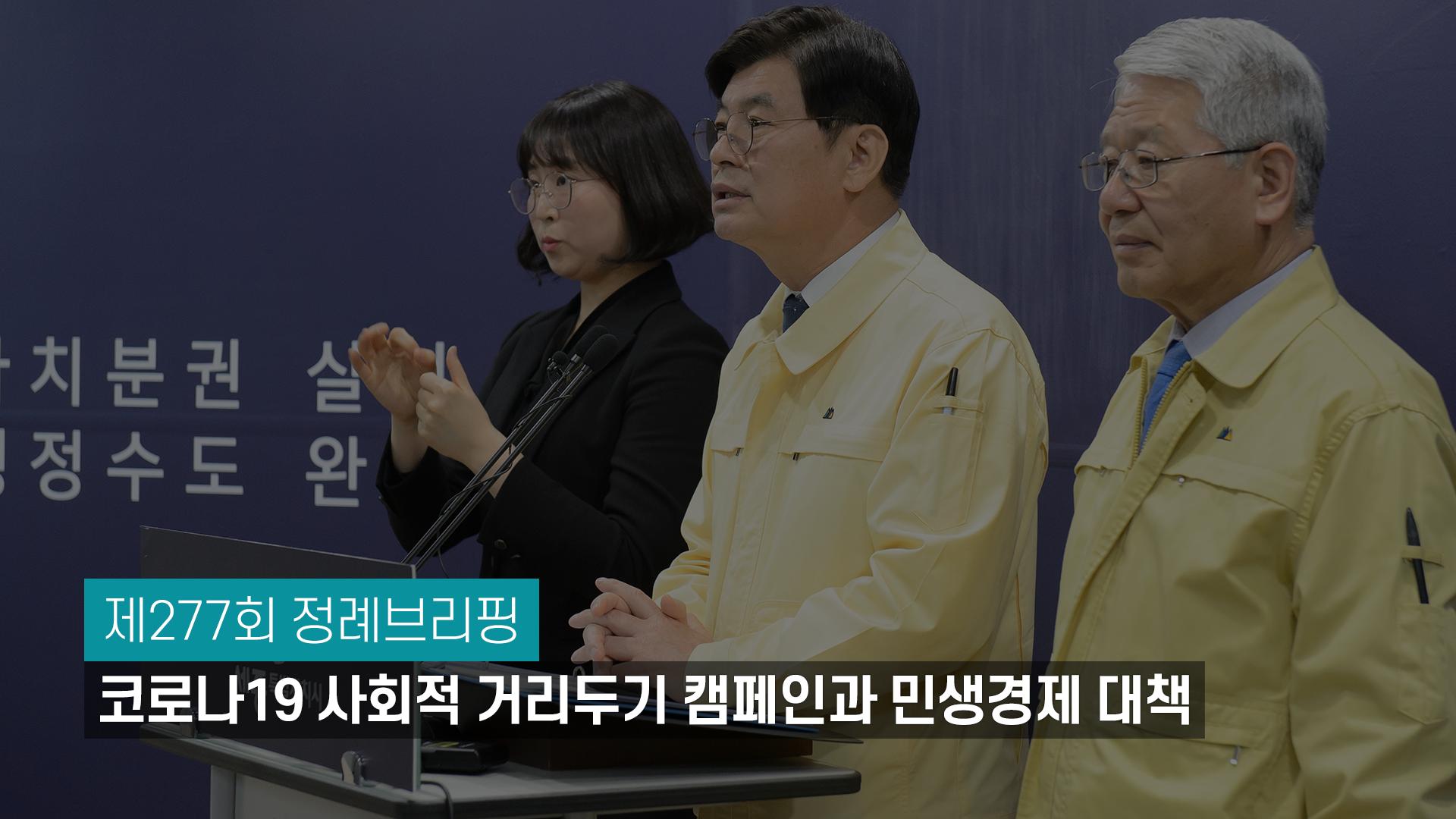 <227번째 정례브리핑> 코로나19 사회적 거리두기 캠페인과 민생경제 대책