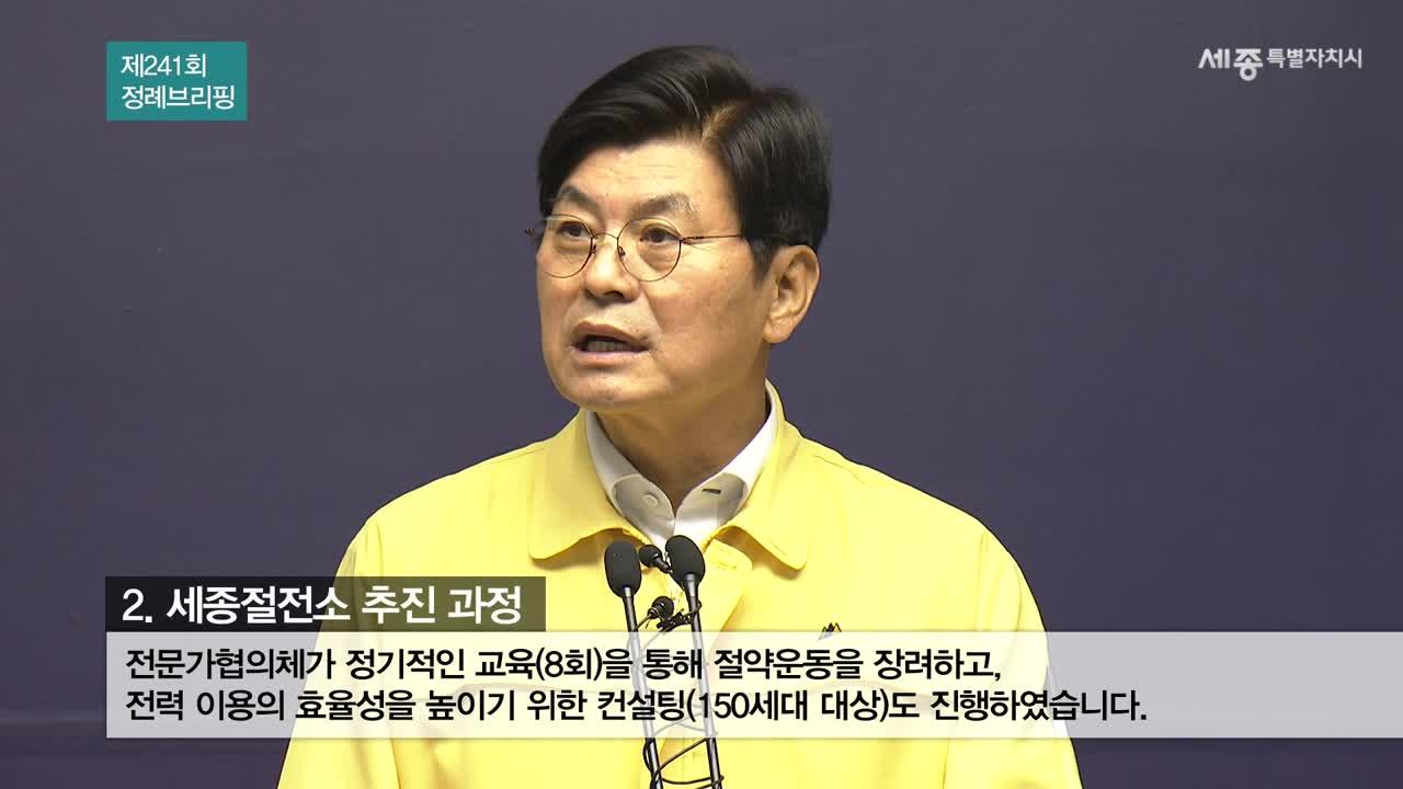 <공약 관련 영상> 세종절전소 추진 현황