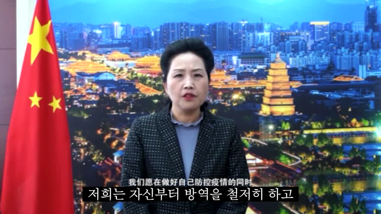 중국 우호도시 산시성 코로나 응원 영상 이미지