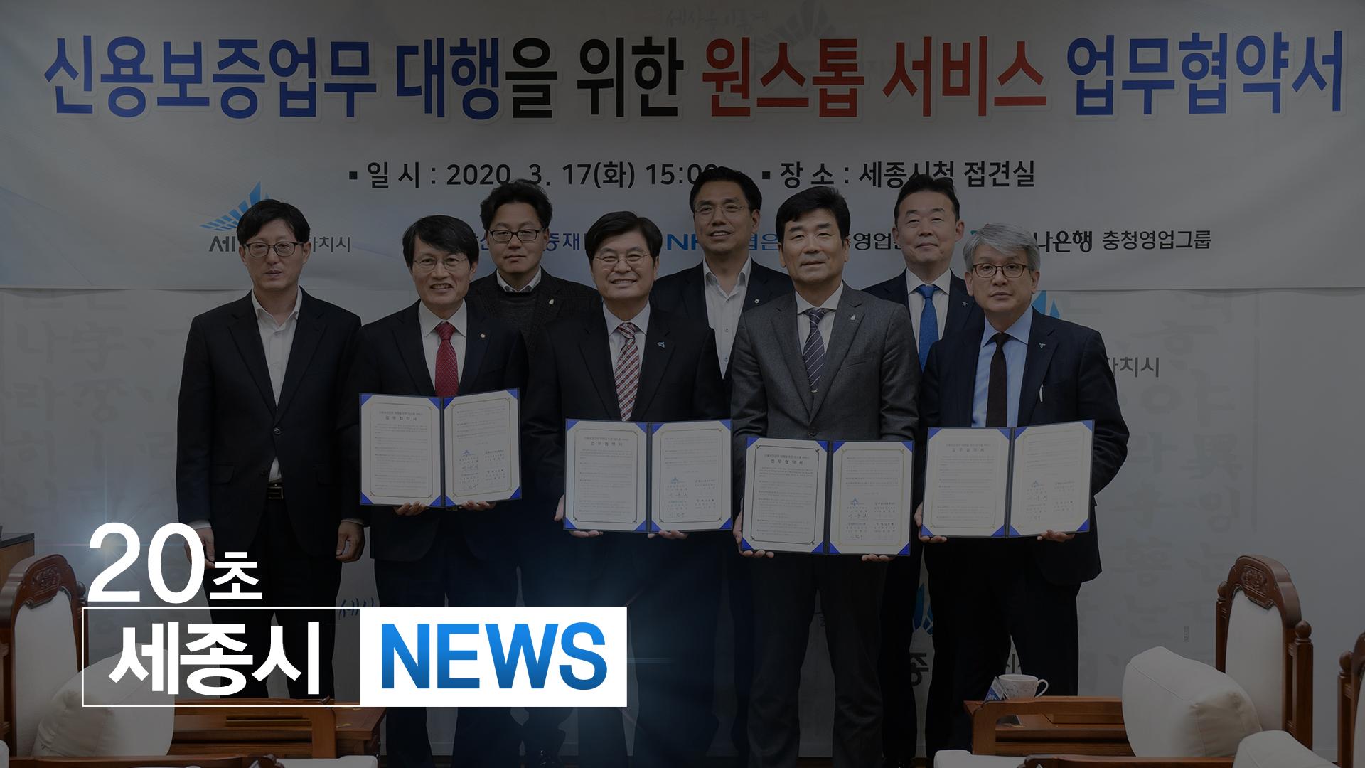 <20초뉴스> 신용보증재단 원스톱서비스 업무협약을 체결