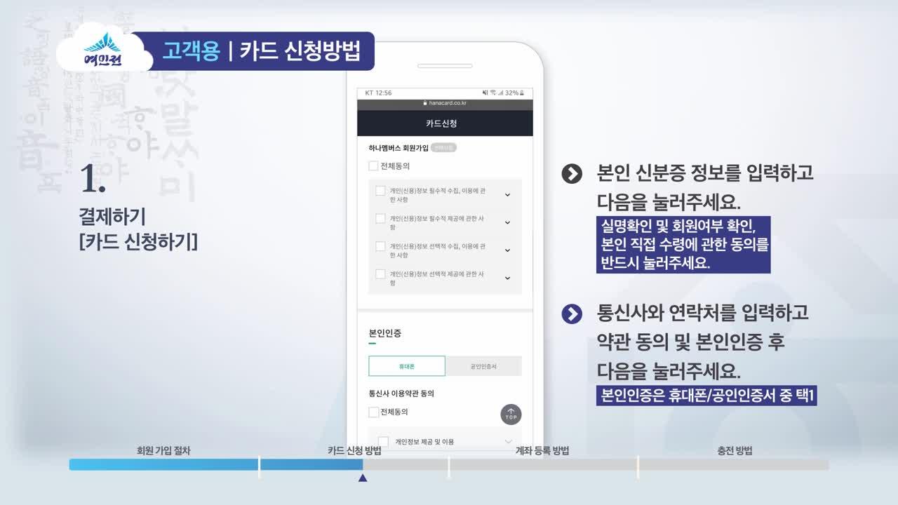 02 여민전 매뉴얼 영상_카드신청방법