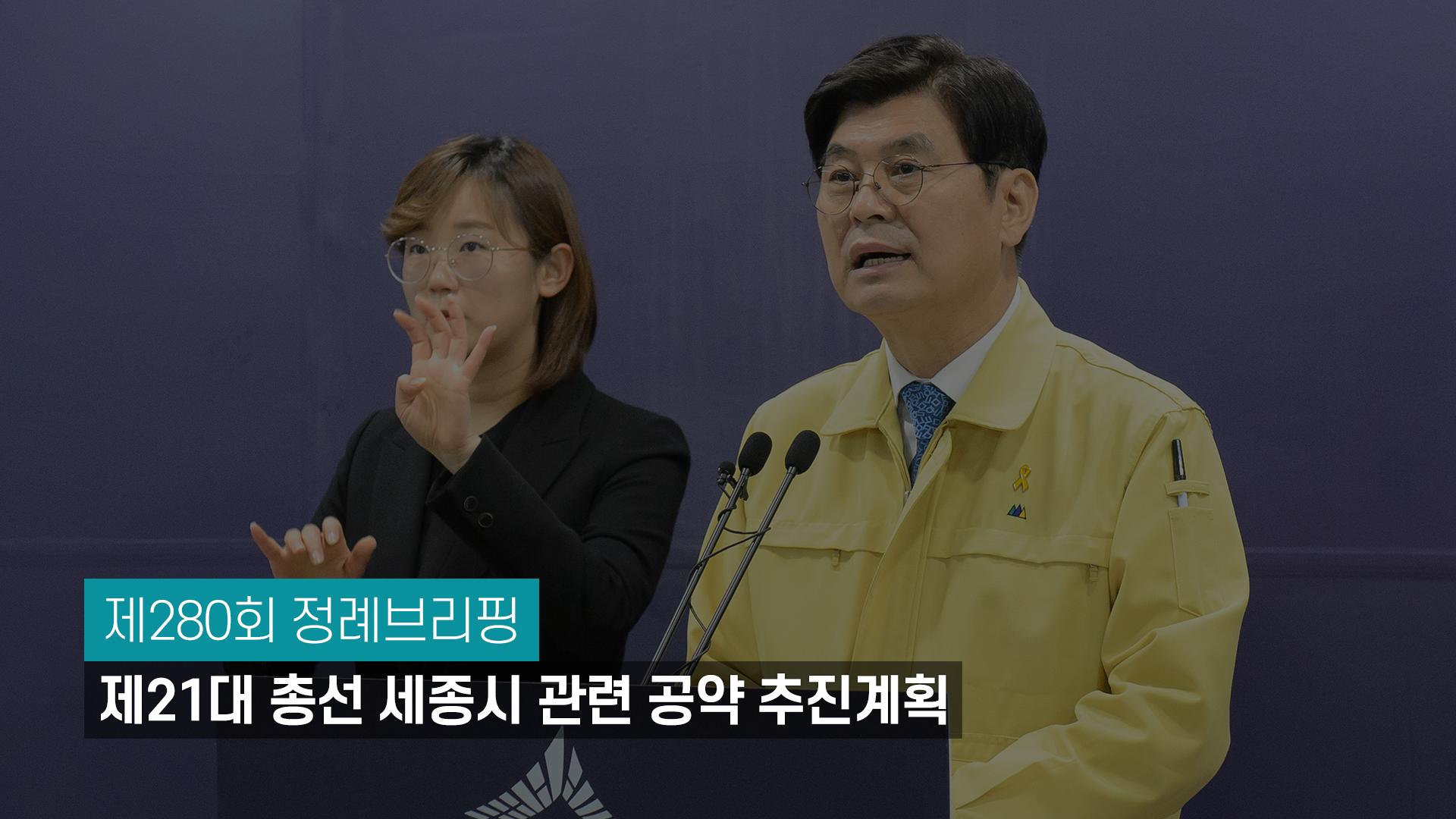 <280번째 정례브리핑> 제21대 총선 세종시 관련 공약 추진계획