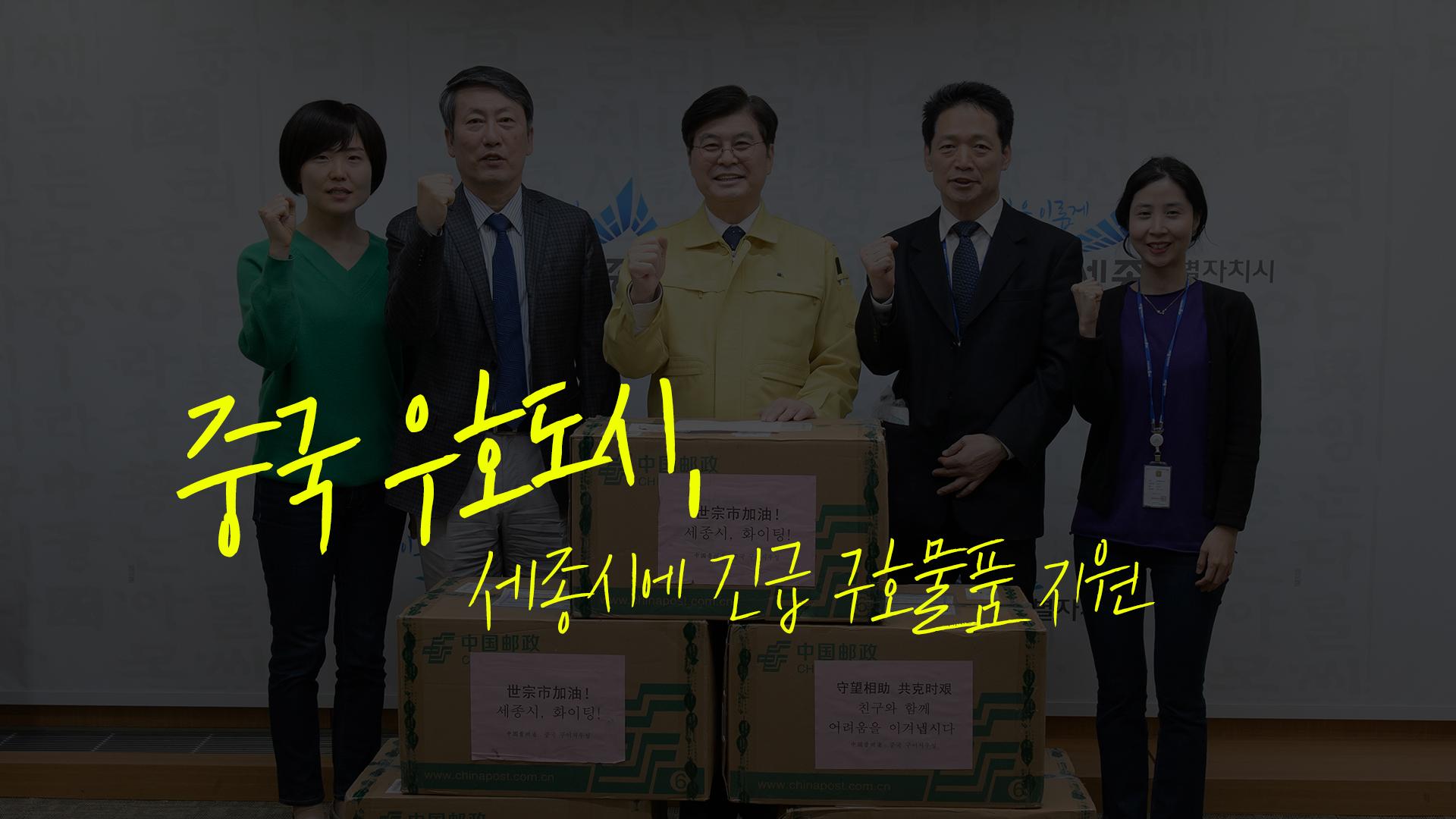 구이저우성 코로나 긴급구호 물품 감사 인사