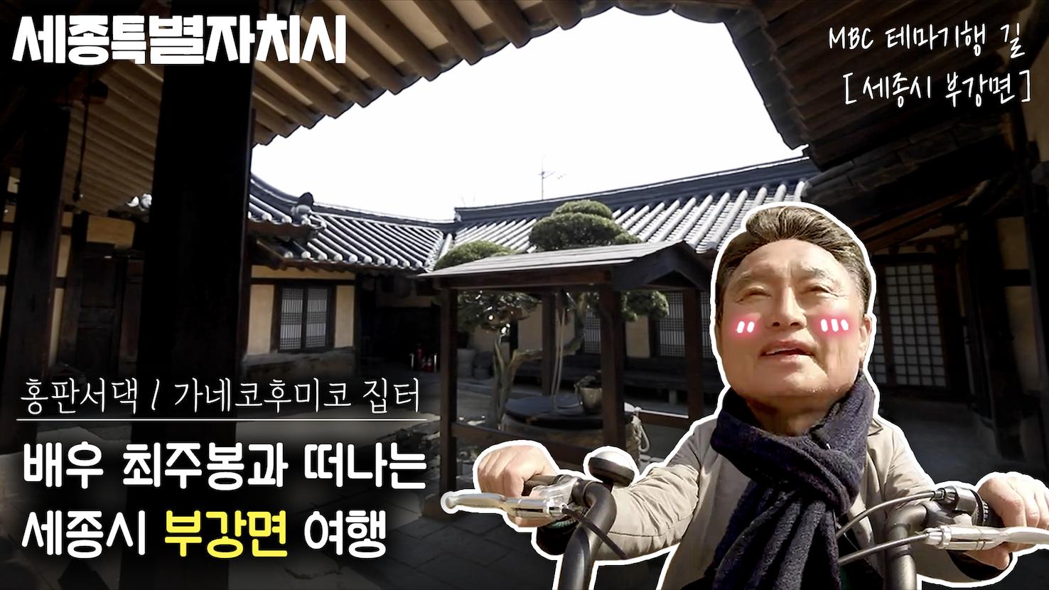 [세종시 테마여행 길] 1. 오프닝+부강면(독락정,홍판서댁,가네꼬후미꼬)