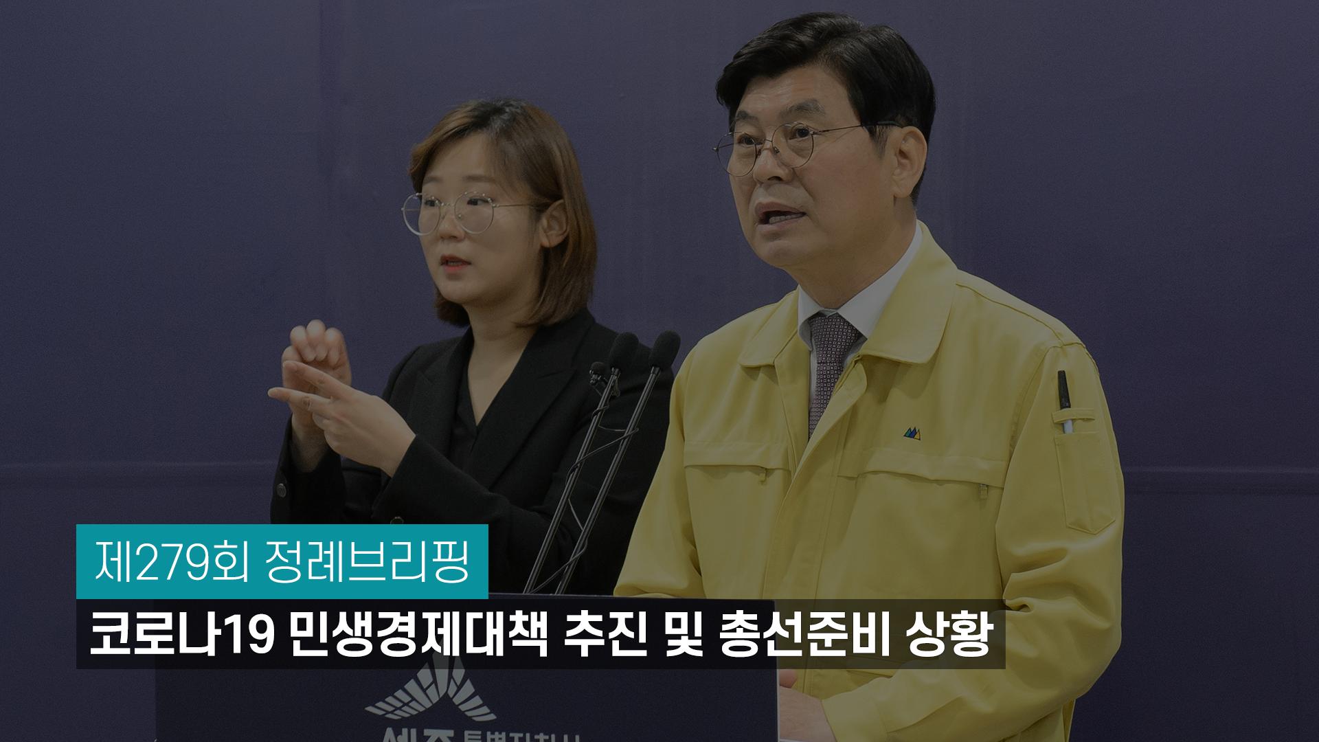 <279번째 정례브리핑>코로나19 민생경제대책 추진 및 총선준비 상황