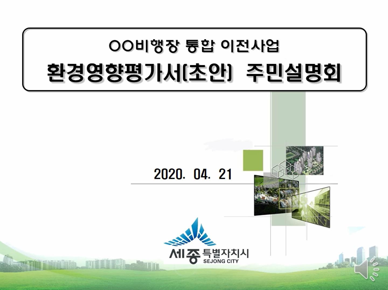 oo비행장 통합 이전사업 환경영향평가서 주민설명회 영상