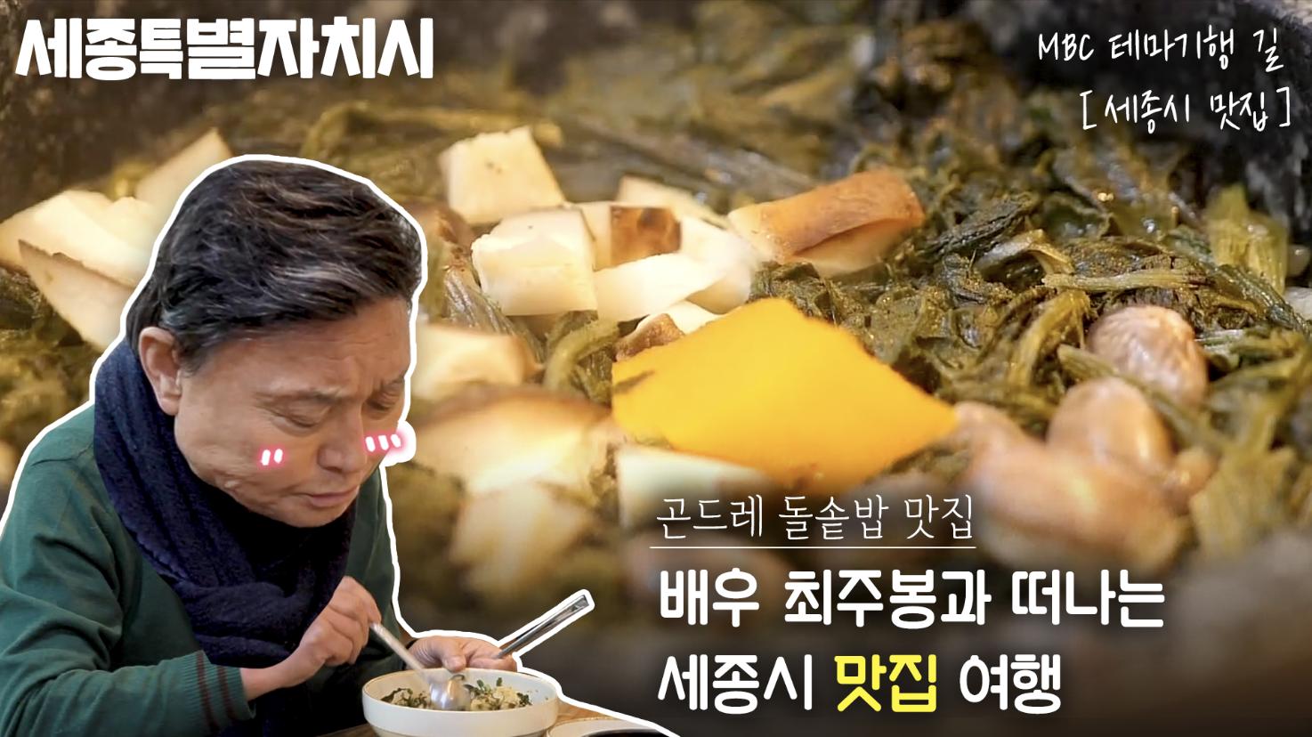 [세종시 테마여행 길] 3. 부강면 맛집(순남이네)