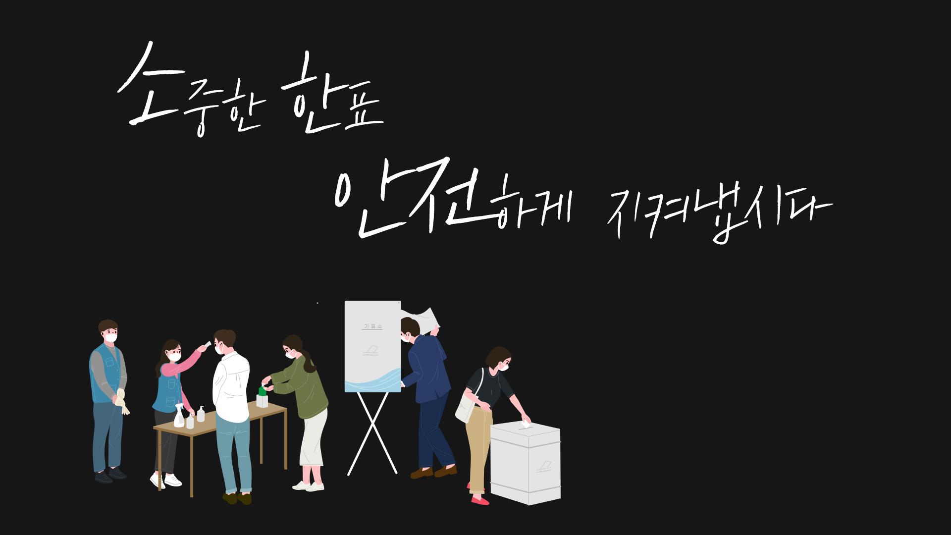 <세종엔>  투표 대기시간 알림 서비스