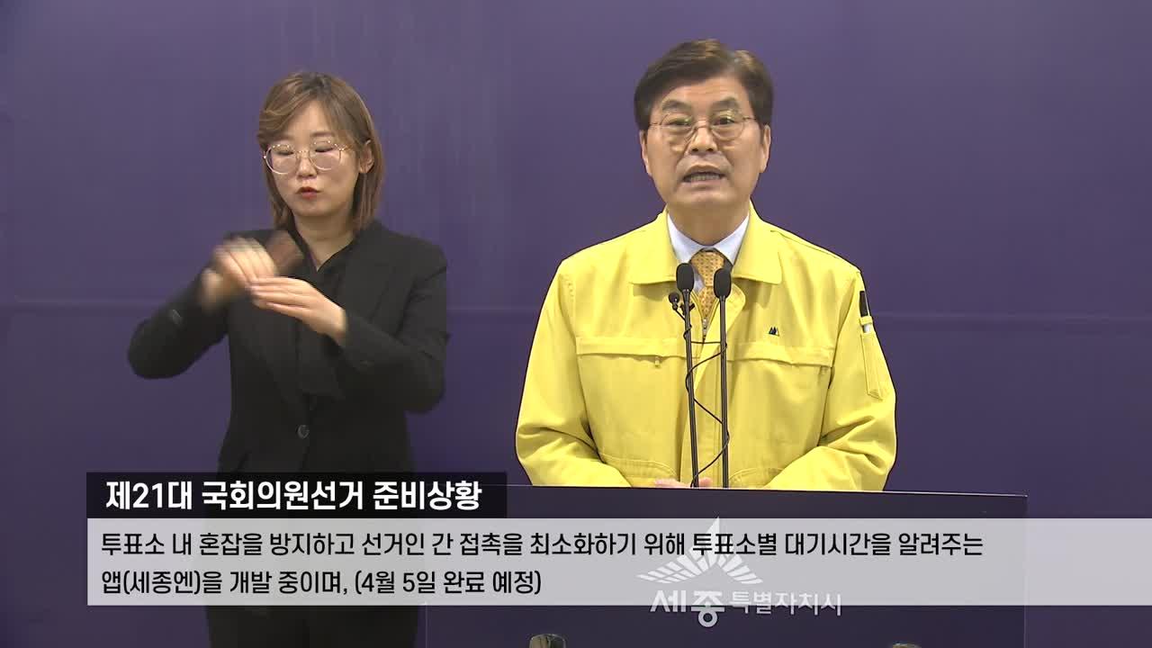 <278번째 정례브리핑> 제21대 국회의원선거 준비상황