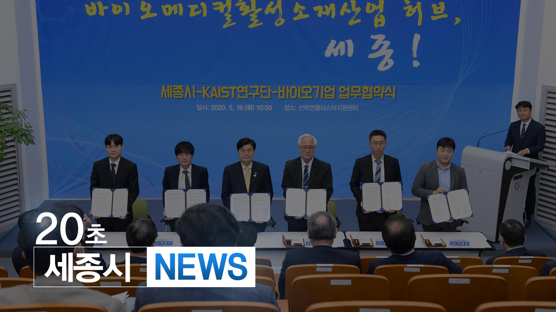 <20초뉴스> 시-KAIST 바이오합성연구단-바이오기업 4개사 협약