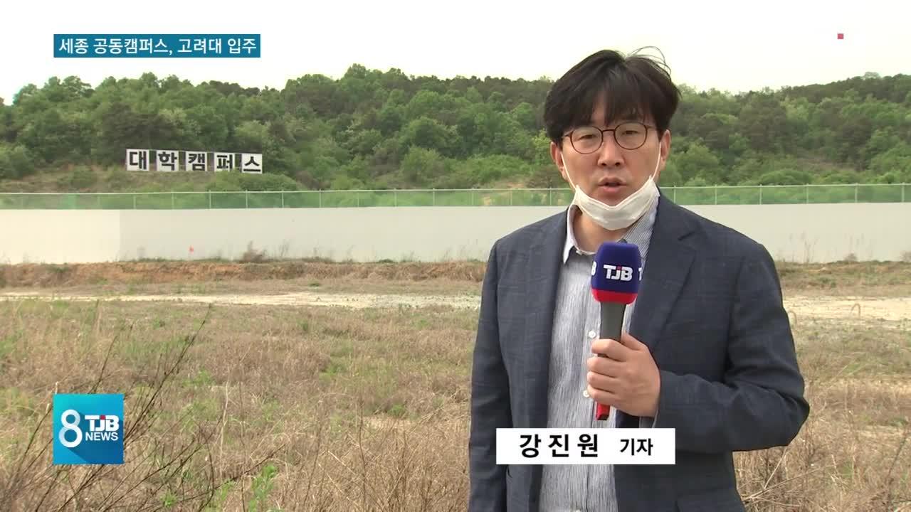 [TJB뉴스] 세종시 공동캠퍼스.. 고려대 입주로 다시 활기