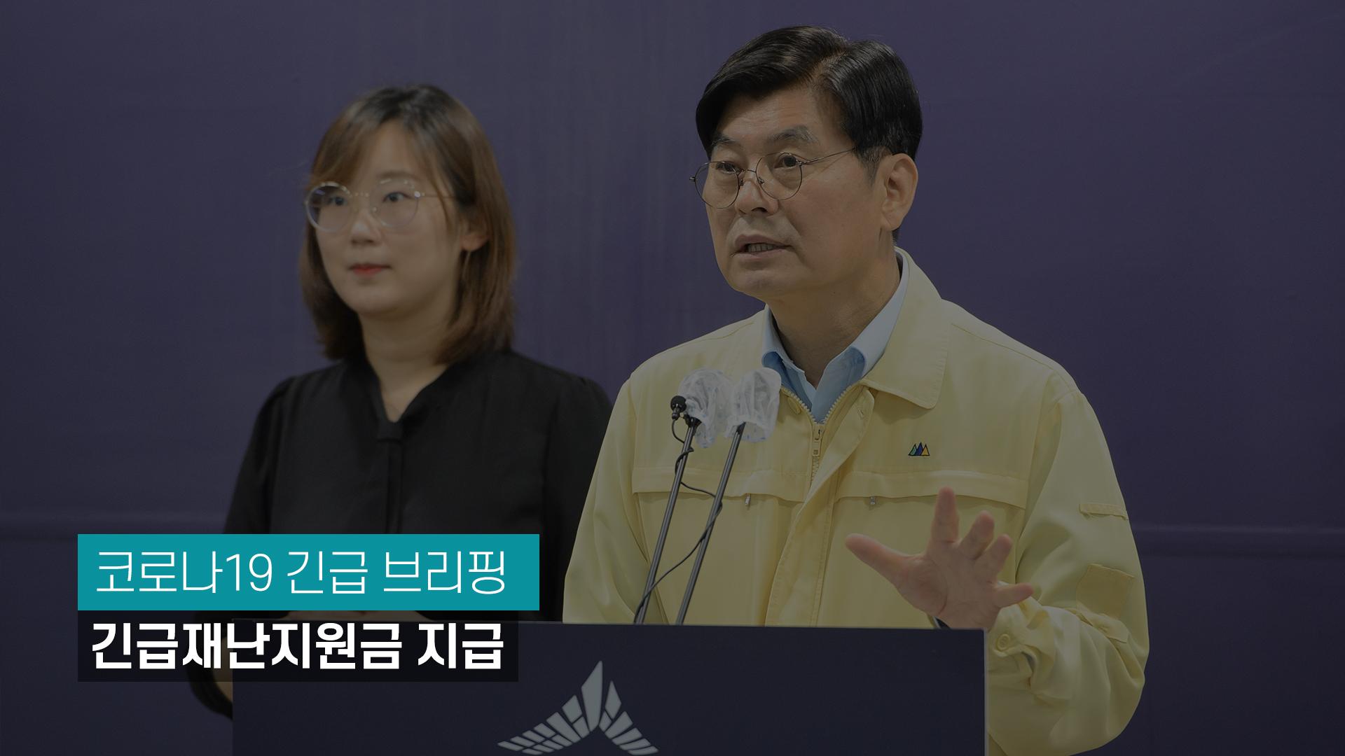 <긴급브리핑> 코로나19 관련, 긴급재난지원금