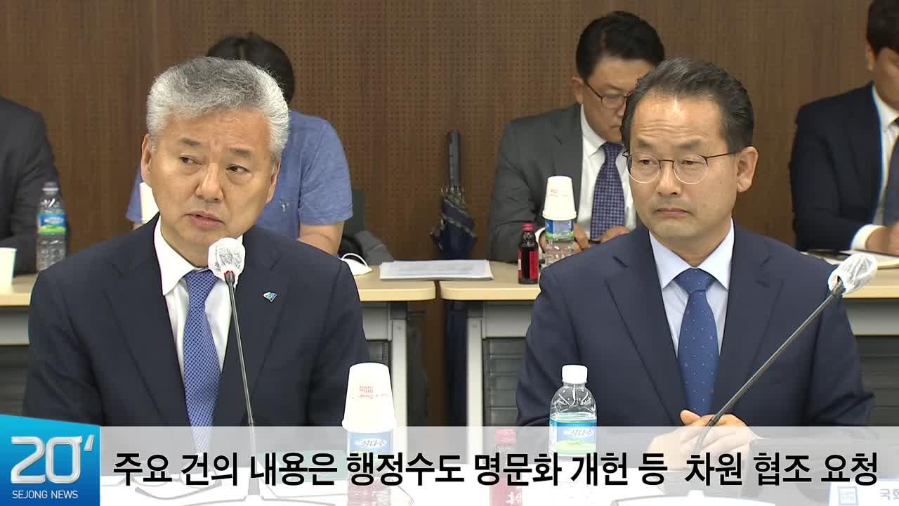 <20초뉴스> '행정수도 완성 목표'당정 협력 가속페달