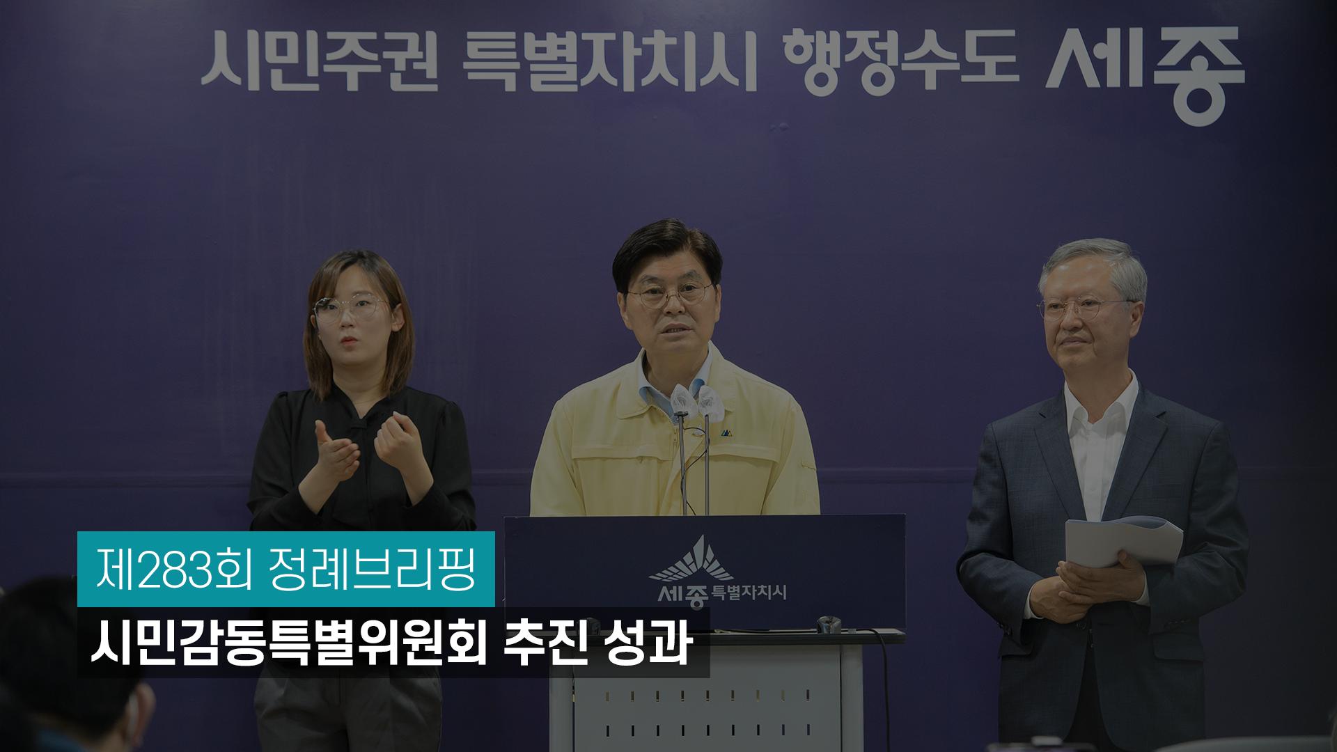 <283번째 정례브리핑> 시민감동특별위원회 추진성과(시장님)