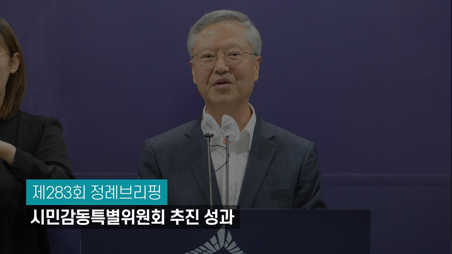 <283번째 정례브리핑> 시민감동특별위원회 추진성과(위원장님)
