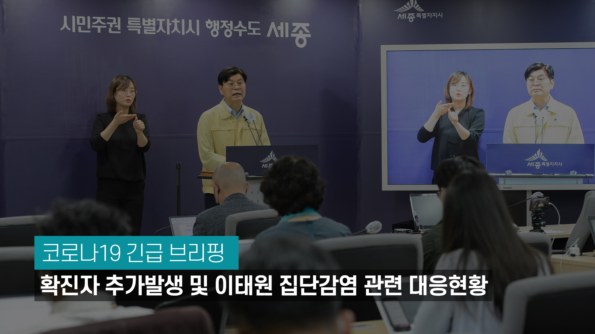 <긴급브리핑> 코로나19 관련, 긴급재난지원금(질의응답)