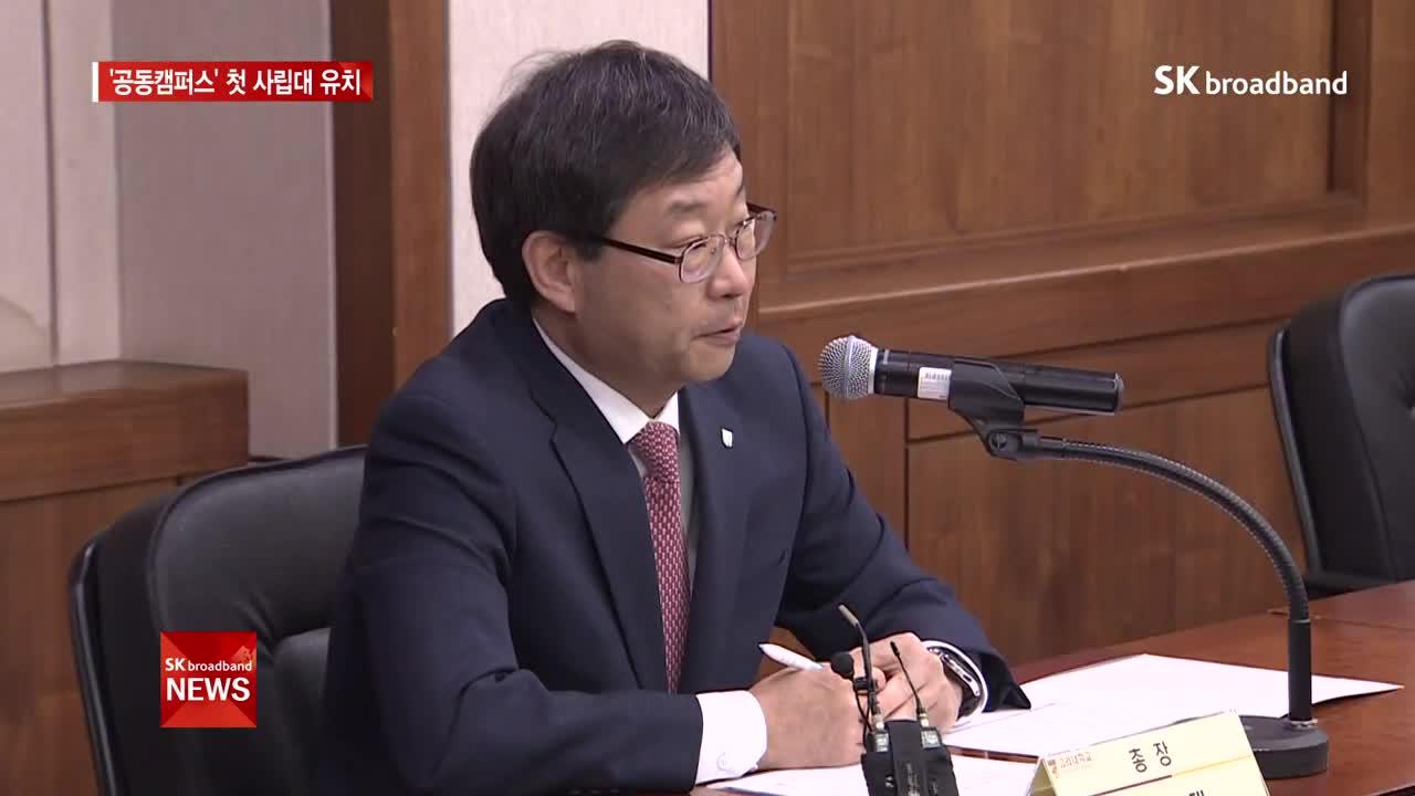 [SK broadband] 행복도시 공동캠퍼스 첫 사립대 유치.. 고려대 행정대학원